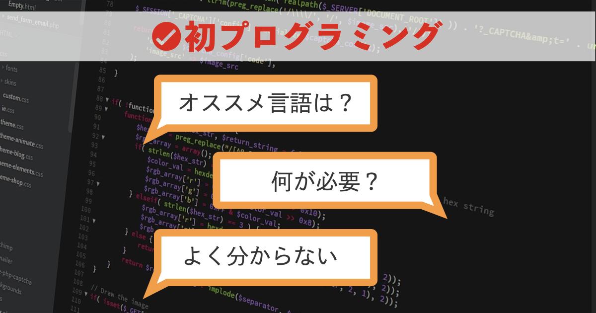 超初心者に JavaScript がおすすめな理由