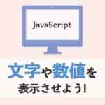 【超初心者 JavaScript】Webブラウザで文字や数値を表示させる