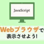 【超初心者 JavaScript】Webブラウザで表示させる方法