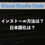 【超初心者 Visual Studio Code】インストールと日本語化