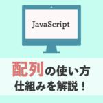 【超初心者 JavaScript】配列、多次元配列の使い方と解説