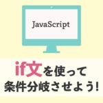 【超初心者 JavaScript】if文で条件分岐