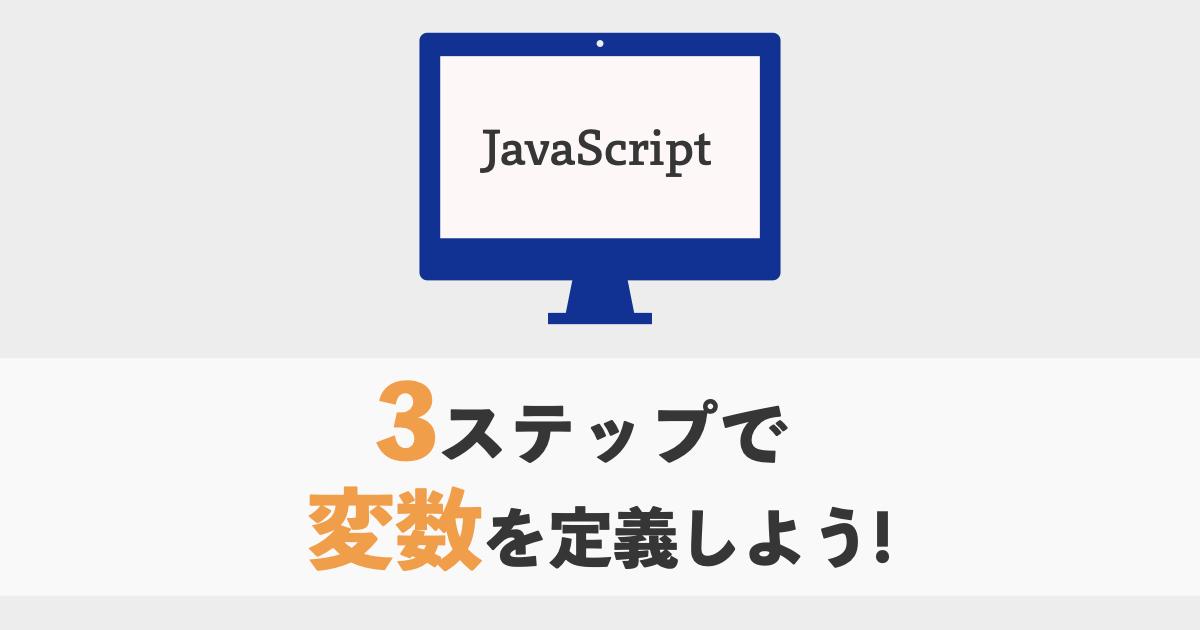 【超初心者 JavaScript】変数の使い方と解説