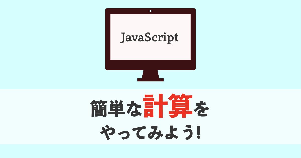 【超初心者 JavaScript】算術演算子を使っての簡単な計算